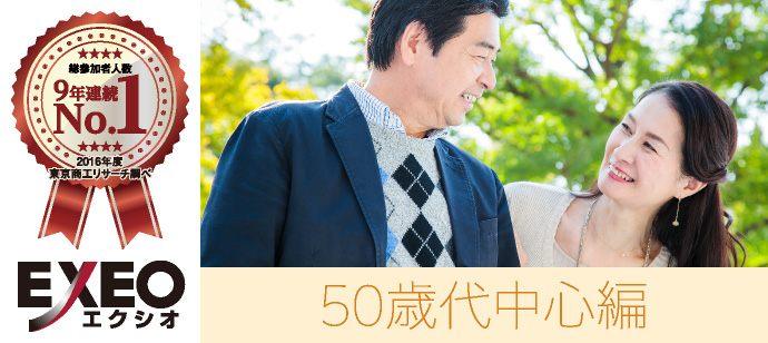 【東京都銀座の婚活パーティー・お見合いパーティー】エクシオ主催 2018年11月3日