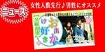 【愛知県名駅の婚活パーティー・お見合いパーティー】有限会社アイクル主催 2018年12月16日