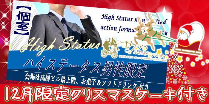 【個室】12/15(土)11:30~ハイステータス男性限定婚活 in 名駅