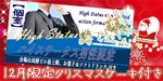 【愛知県名駅の婚活パーティー・お見合いパーティー】有限会社アイクル主催 2018年12月15日
