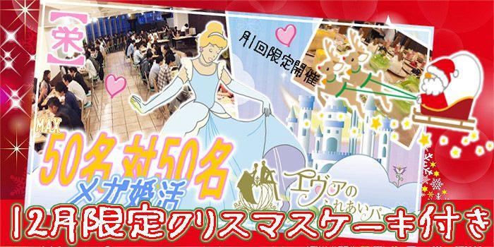 12/8(土)19:00~☆50名対50名 クリスマス メガ婚活 Night☆ in 栄