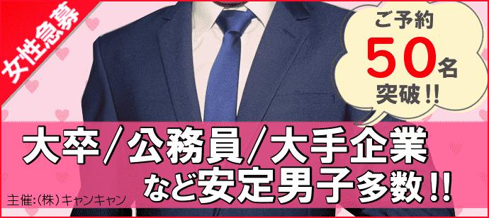 【大阪府心斎橋の恋活パーティー】キャンキャン主催 2018年12月8日