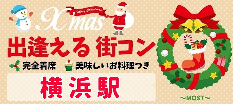 ◆横浜◆ 【ちょうどいい歳の差】【グルメコン】【クリスマス】ゆっくり着席2h☆おしゃれなお店でビールやカクテル飲み放題 〇男性:24-34歳、女性:22-32歳【MOST】