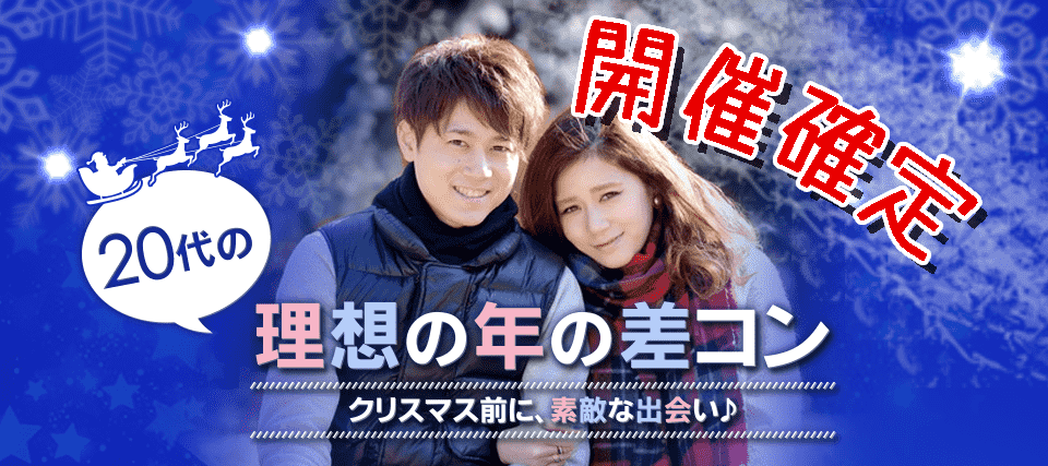 【長野県長野の恋活パーティー】街コンALICE主催 2018年12月16日