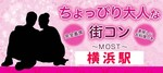 【神奈川県横浜駅周辺の恋活パーティー】MORE街コン実行委員会主催 2018年12月16日