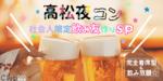 【香川県高松の恋活パーティー】株式会社Vステーション主催 2018年12月21日