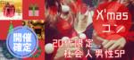 【香川県高松の恋活パーティー】株式会社Vステーション主催 2018年12月23日