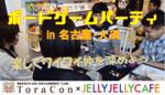 【愛知県名古屋市内その他の趣味コン】とら婚 株式会社主催 2018年11月17日
