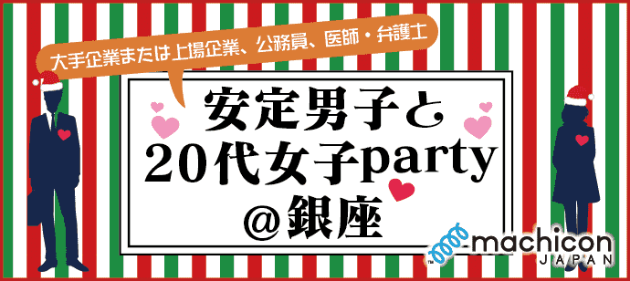 安定男子(大手or上場企業&公務員)×20代女子♪