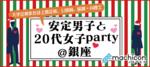 【東京都銀座の恋活パーティー】街コンジャパン主催 2018年12月15日