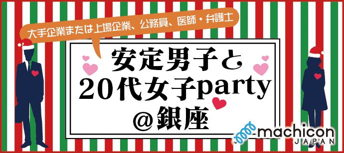 祝日開催!安定男子(大手or上場企業&公務員)×20代女子♪