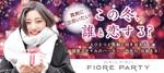 【滋賀県草津の婚活パーティー・お見合いパーティー】フィオーレパーティー主催 2018年12月9日