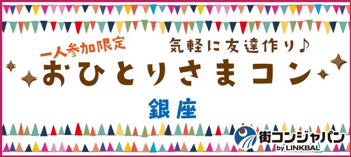 祝日開催!1人参加限定★おひとりさまコン
