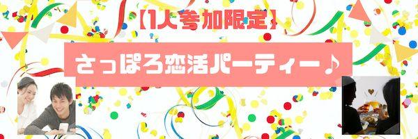 12/8 【1人参加限定】さっぽろ恋活パーティー♪