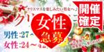 【富山県富山の恋活パーティー】街コンmap主催 2018年12月22日