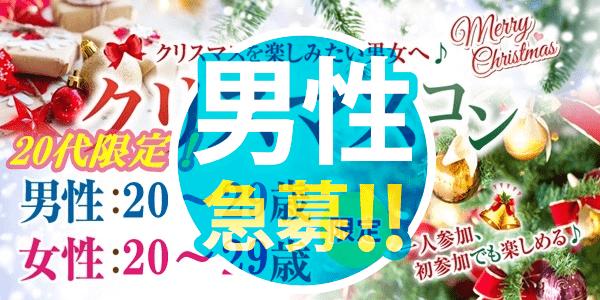 【福井県福井の恋活パーティー】街コンmap主催 2018年12月22日