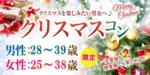 【岩手県盛岡の恋活パーティー】街コンmap主催 2018年12月23日
