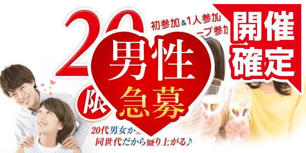 12/23(日)15:00~福島開催【20代限定!気軽に話せる】20代限定コン@福島