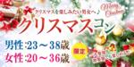 【新潟県新潟の恋活パーティー】街コンmap主催 2018年12月23日