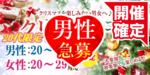 【富山県富山の恋活パーティー】街コンmap主催 2018年12月23日