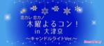 【滋賀県大津の恋活パーティー】スマートパーティー主催 2018年11月22日