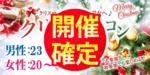 【兵庫県姫路の恋活パーティー】街コンmap主催 2018年12月23日
