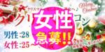 【大分県大分の恋活パーティー】街コンmap主催 2018年12月23日