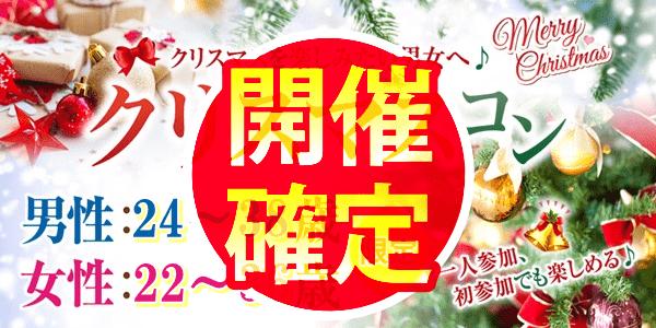 【沖縄県那覇の恋活パーティー】街コンmap主催 2018年12月23日