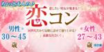 【三重県四日市の恋活パーティー】街コンmap主催 2018年12月22日