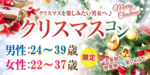 【山口県山口の恋活パーティー】街コンmap主催 2018年12月22日