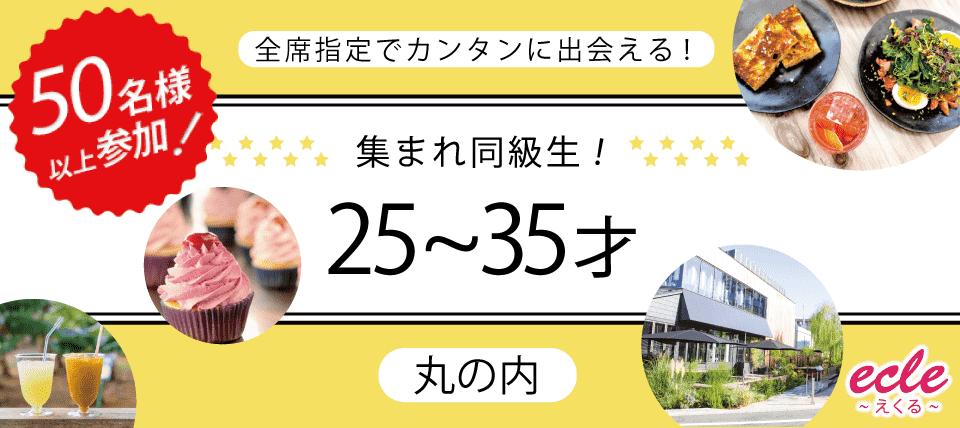12/1(土)集まれ!同級生25~35才@丸の内