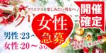 【北海道旭川の恋活パーティー】街コンmap主催 2018年12月23日