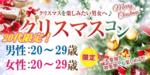 【山梨県甲府の恋活パーティー】街コンmap主催 2018年12月23日