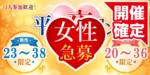 【青森県八戸の恋活パーティー】街コンmap主催 2018年12月19日