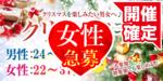 【福島県郡山の恋活パーティー】街コンmap主催 2018年12月19日