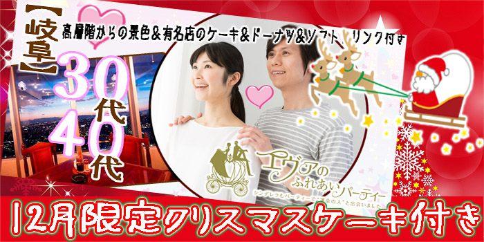 12/16(日)14:00~ 男女30代・40代中心婚活パーティー in 岐阜