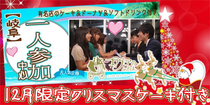 12/8(土)19:00~ お一人参加中心婚活パーティー in 岐阜