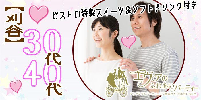 12/23(日)13:00~ 男女30代・40代中心婚活パーティー in 刈谷