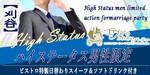 【愛知県刈谷の婚活パーティー・お見合いパーティー】有限会社アイクル主催 2018年12月16日