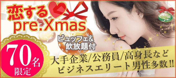 ALL20代ノンスモーカー限定★恋するプレクリスマスnightparty☆優雅なプレミアムレストランで開催@名古屋(完全着席スタイル・ビュッフェ・飲み放題付)