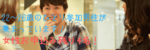 【北海道札幌駅の婚活パーティー・お見合いパーティー】株式会社AI AGENCY主催 2018年12月14日