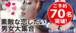 【東京都恵比寿の恋活パーティー】キャンキャン主催 2018年12月11日