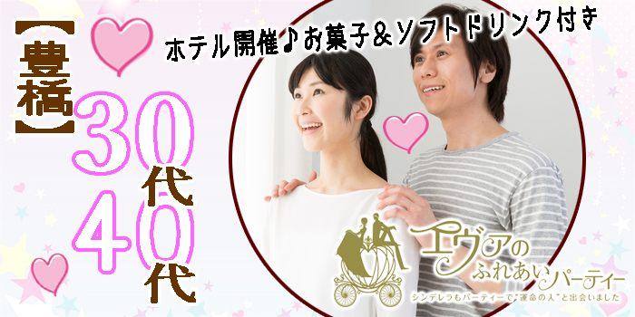 12/02(日)15:00~ 男女30、40代中心婚活パーティー in 豊橋市
