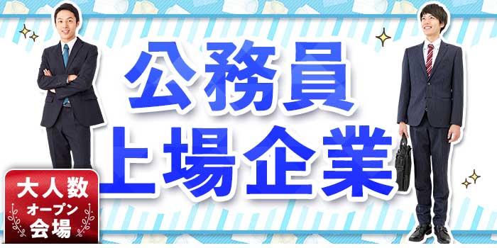 【東京都銀座の婚活パーティー・お見合いパーティー】シャンクレール主催 2018年11月17日