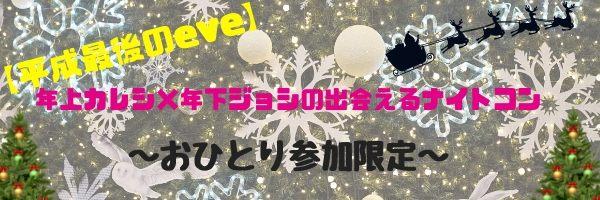 12/23 【平成最後のeve】年上カレシ×年下ジョシの出会えるナイトコン~ひとり参加限定~