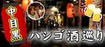 【東京都中目黒の婚活パーティー・お見合いパーティー】深月事務所主催 2018年11月24日
