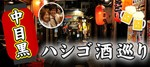 【東京都中目黒の婚活パーティー・お見合いパーティー】深月事務所主催 2018年11月25日