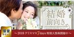 【熊本県熊本の婚活パーティー・お見合いパーティー】シャンクレール主催 2018年12月20日