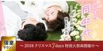 【熊本県熊本の婚活パーティー・お見合いパーティー】シャンクレール主催 2018年12月21日