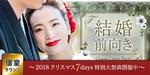 【熊本県熊本の婚活パーティー・お見合いパーティー】シャンクレール主催 2018年12月22日